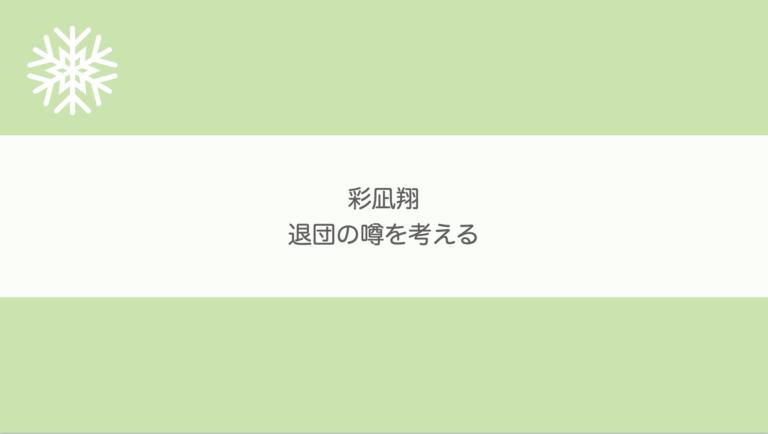 彩 凪 翔 退団